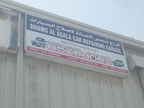 Shams Al Asala Car Repairing Garage