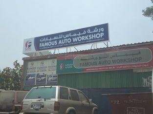 Famous Auto Workshop