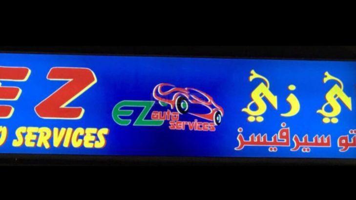 E Z Auto Services