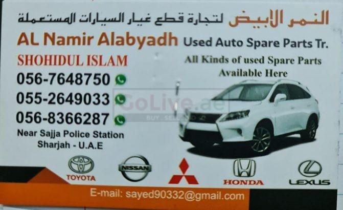Al Namir Alabyadh Used Auto Parts TR LLC (Sharjah Used Parts Market)