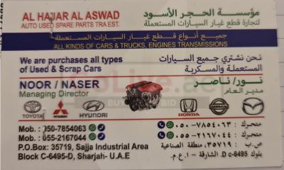 Al Hajar Al Aswad Used Parts TR LLC ( Sharjah Used Parts Market )