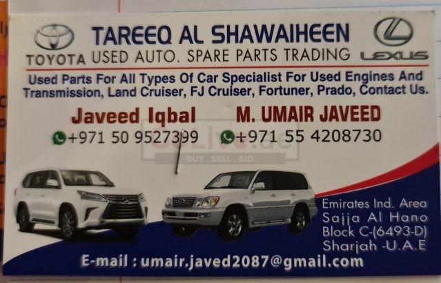 Tareeq Al Shawaiheen Used Auto Parts Tr LLC ( Sharjah Used Parts Market )