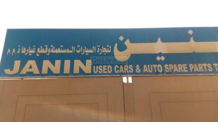 Janin Used Auto Parts TR LLC (Sharjah Used Parts Market)