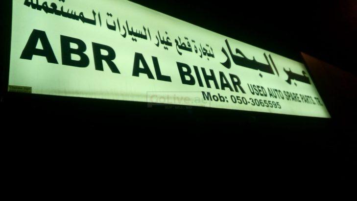 ABR Al Bihar Used Parts TR LLC (Sharjah Used Parts MArket)