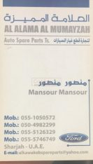 AL ALAMA AL MUMAYZAH AUTO SPARE PARTS TR (Sharjah Used Parts Market)