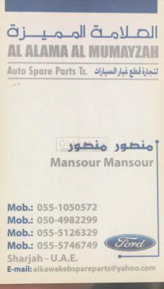 AL ALAMA AL MUMAYZAH AUTO SPARE PARTS TR (Sharjah Used Parts Market)