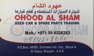 Ohood Al Sham Used Cars and Spare Parts TR (Sharjah Used Parts Market)