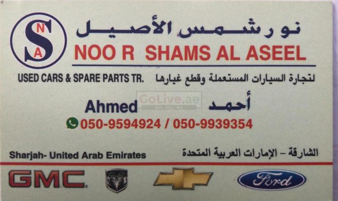 NOOR SHAMS AL ASEEL USED CARS AND SPARE PARTS TR (Sharjah Used Parts Market)