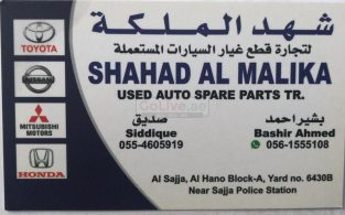 SHAHAD AL MALIKA USED SPARE PARTS TR (Sharjah Used Parts Market)