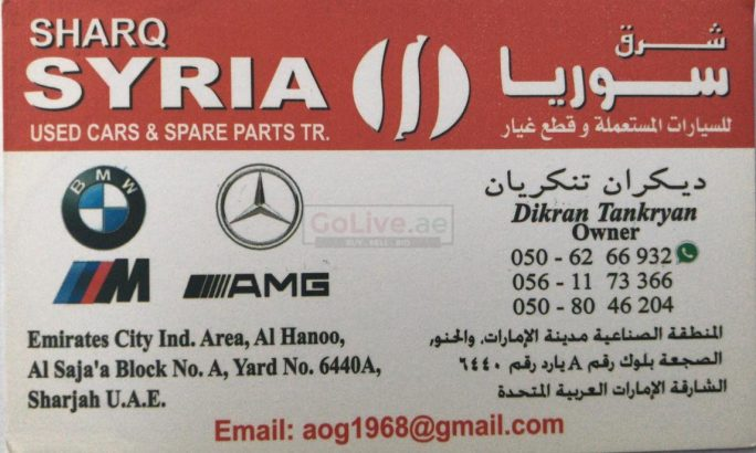 SHARQ SYRIA USED CARS AND SPARE PARTS TR (Sharjah Used Parts Market)