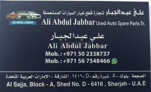 ALI ABDUL JABBAR USED AUTO SPARE PARTS TR (Sharjah Used Parts Market)