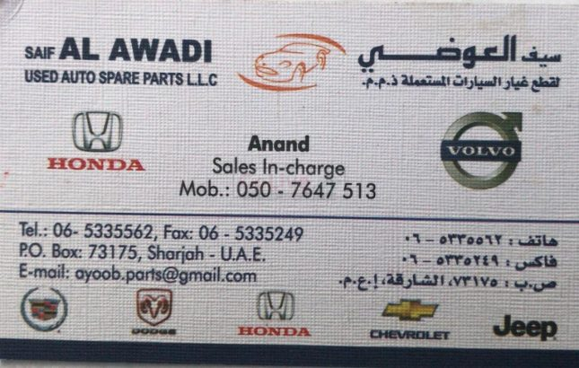 Saif Al Awadi Used Auto Spare Parts TR LLC (Sharjah Used Parts Market)