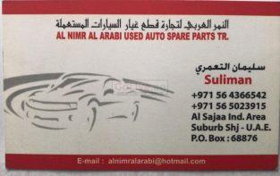 AL NIMR AL ARABI USED AUTO SPARE PARTS TR (Sharjah Used Parts Market)