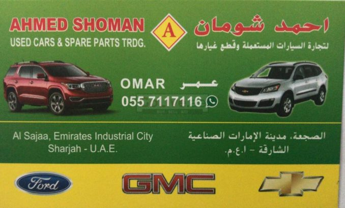 AHMED SHOMAN USED CARS AND SPARE PARTS TR. (Sharjah Used Parts Market)