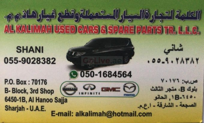 AL KALIMAH USED CARS AND SPARE PARTS TR. (Sharjah Used Parts Market)