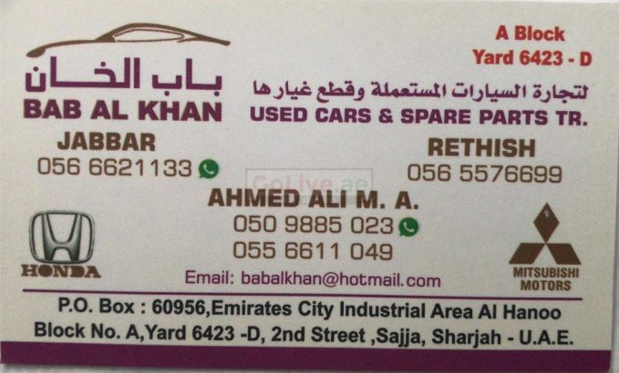 Bab Al Khan Used Cars and Spare Parts TR LLC (Sharjah Used Parts Market)