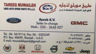 Tareeq Muwaileh Used Auto Spare Parts TR LLC (Sharjah Used Parts Market)