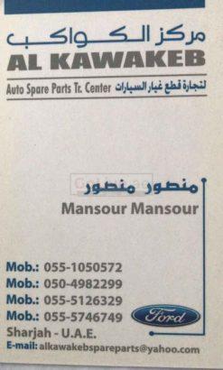 Al Kawakeb Auto Spare Parts TR LLC (Sharjah USed Parts Market)