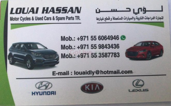 Louai Hassan Used Spare Parts Tr (Sharjah Used Parts Market)