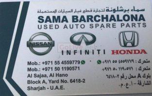 SAMA BARCHALONA USED AUTO SPARE PARTS TR (Sharjah Used Parts Market)