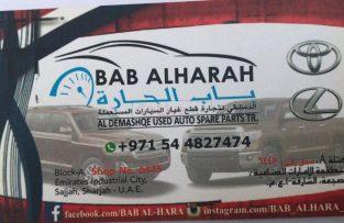 BAB ALHARAH AL DEMASHQE USED CARS SPARE TR (Sharjah Used Parts Market)