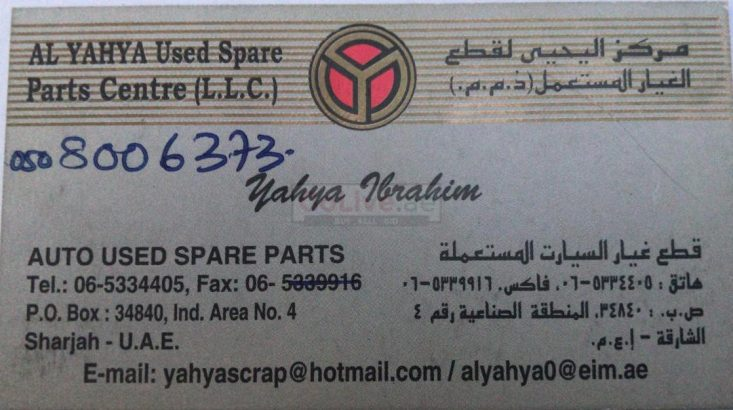 AL YAHYA USED SPARE PART TR (Sharjah Used Parts Market)