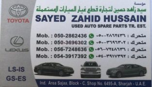Sayed Zahid Hussain Used Parts TR LLC ( Sharjah Used Parts Market )