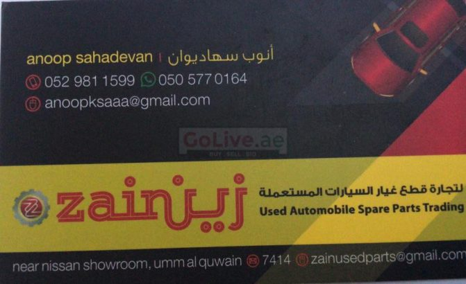 Zain Used Auto Parts TR LLC (Sharjah Used Parts Market)