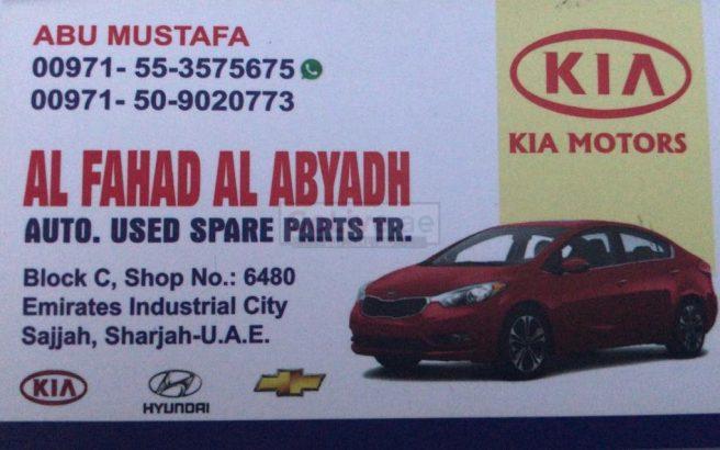 AL Fahad Al Abyadh Auto Used Spare Parts TR. (Sharjah Used Parts Market)