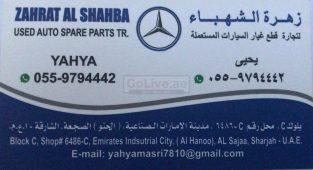 Zahrat Al Shahba Used Auto Spare Parts TR LLC (Used Auto Parts Market Sharjah)