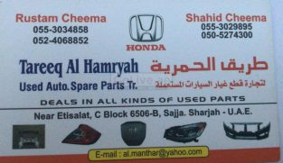 TAreeq Al Hamryah Used Auto Parts TR (Used Parts Market Sharjah)