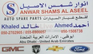 WAHAT SHAMS AL ASEEL AUTO SPARE PARTS TR (Sharjah Used Parts Market)