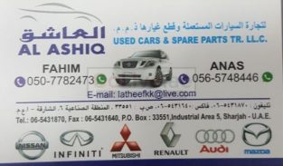 AL AHSIQ USED CAR SPARE PARTS TR LLC (Sharjah Used Parts Market)