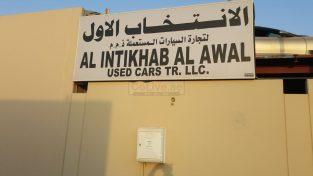 AL INTIKHAB AL AWAL USED CARS SPARE PARTS TR LLC (Sharjah Used Parts Market)