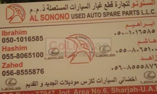 Al Sonono Used Auto Spare Parts LLC (Sharjah Used Parts Market)