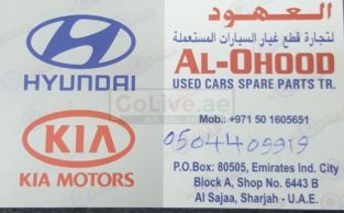 AL Ohoud Used Cars Spare Parts TR. (Sharjah Used Parts Market)