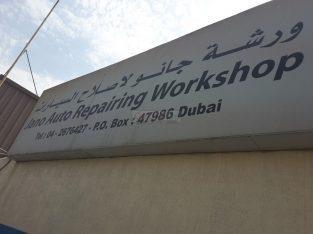 Jano Auto Repairing Workshop