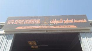 Auto Repair Engineering