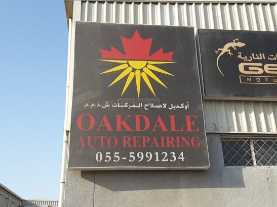 Oakdale Auto Repairing ( Best Car Repair Service )