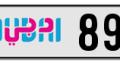 Special dubai plate رقم رباعي مميز
