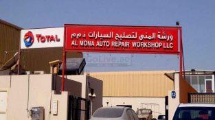 Al Mona Auto Repair ( Auto Garage in abu dhabi )