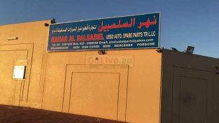 Nahar Al Salsabel Used Auto Parts TR LLC ( Sharjah Used Auto Parts Market )