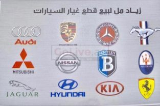 ZIAD MEL AUTO PARTS DEALERS SHOP