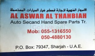AL ASWAR AL THAHBIAH (Specially Engine and Engine Parts)