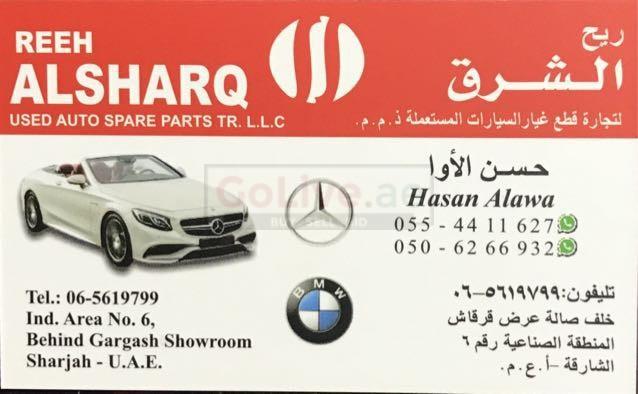 REEH ALSHARQ AUTO SPARE PARTS
