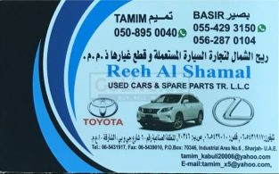 REEH AL SHAMAL USED CARS AND SPARE PARTS