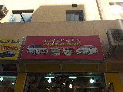 Khalid Al Falasi Auto Accessories