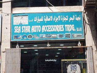 Sea Star Auto Accessories Trading