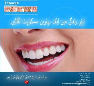 Tabarek Specialized Dental Clinic