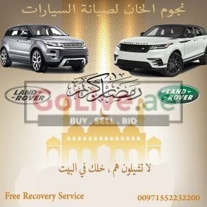 Land Rover service center with Free Recovery Service